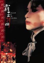 Adieu ma concubine, Chen Kaige (1993)