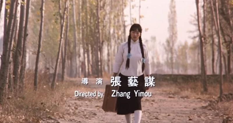 crédit Zhang Yimou