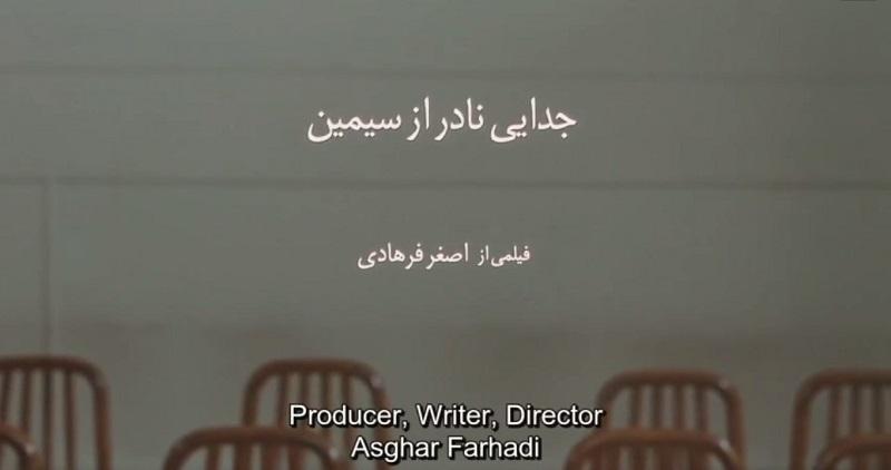 crédit Asghar Farhadi