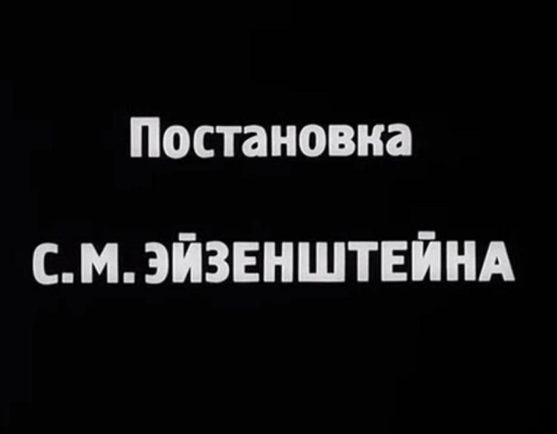 crédit Sergeï Eisenstein