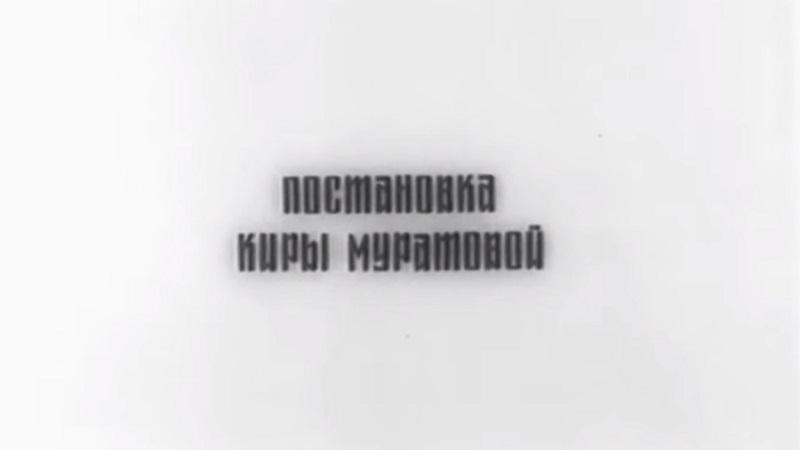 crédit Kira Mouratova