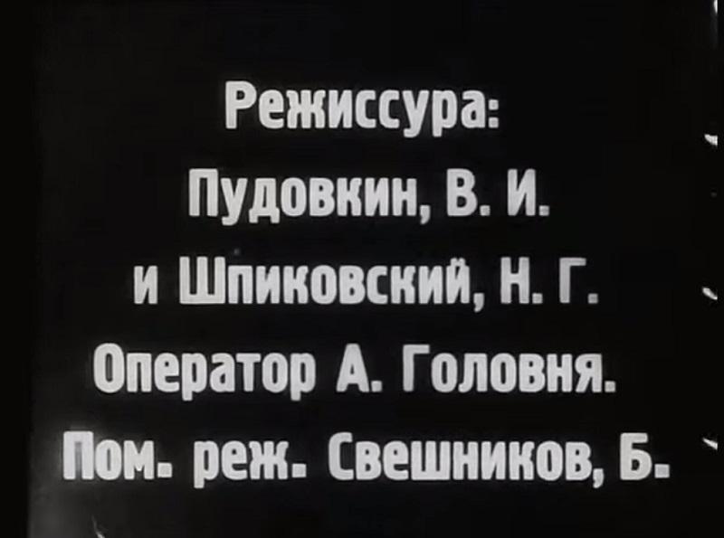 Crédit Vsevolod Poudovkine