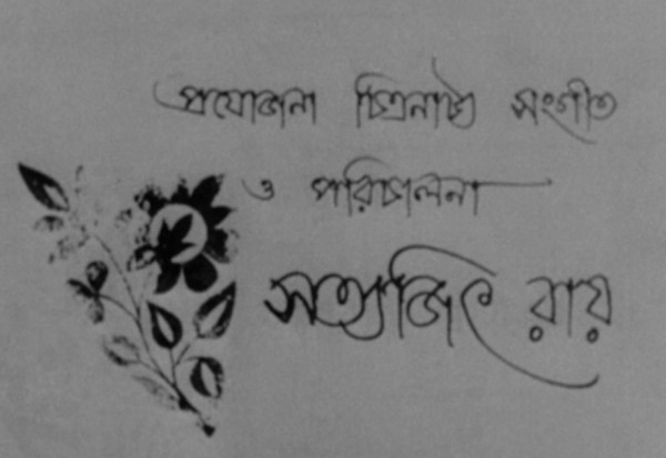 Satyajit Ray2