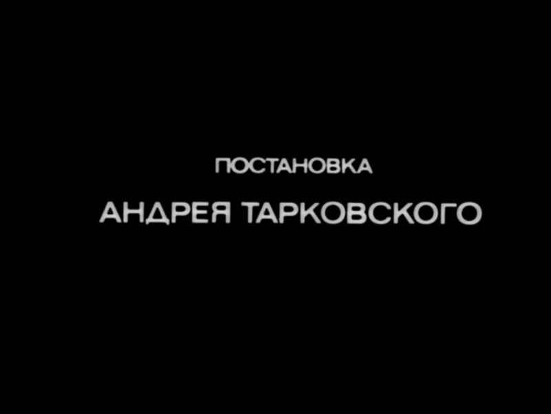 crédit Тарковский