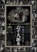 Double Suicide, Masahiro Shinoda1969