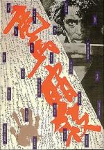 L'Assassinat Ansatsu, Shinoda (1964)