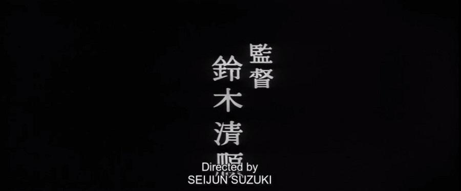 Crédit Seijun Suzuki
