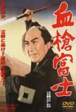 Le Mont Fuji et la lance ensanglantée, Tomu Uchida (1955)