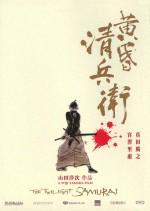 Le Samourai du crépuscule Yôji Yamada