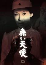 L'Ange rouge, Yasuzô Masumura (1966)