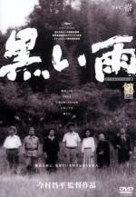 Black Rain Shôhei Imamura1989