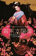 The Sun Legend of the End of the Tokugawa Era Yûzô Kawashima Imamura 1957