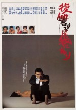 Vengeance is Mine Shôhei Imamura 1979