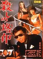 La Marque du tueur, Seijun Suzuki (1967)