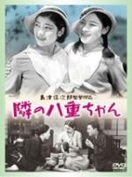 Yaé, la petite voisine, Yasujirô Shimazu (1934).jpg