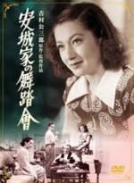 Le Bal de la famille Anjo (1947), Kôzaburô Yoshimura