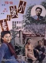 Le Printemps d'une petite ville, Fei Mu (1948)