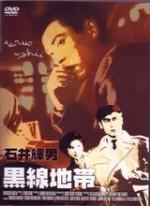 black-line-kurosen-chitai-teruo-ishii-1960