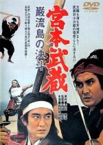 duel-de-laube-tomu-uchida-1965