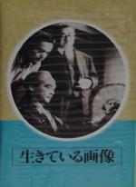 ikiteiru-gazo-yasuki-chiba-1948