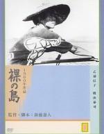lile-nue-kaneto-shindo-1960