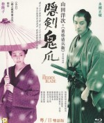 la-servante-et-le-samourai-yoji-yamada-2004