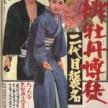 lady-yakuza-lheritiere-shigehiro-ozawa-1969