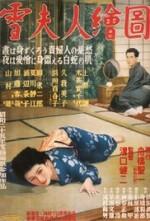 le-destin-de-madame-yuki-mizoguchi-1950