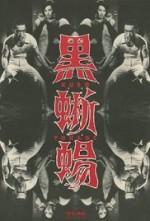 le-lezard-noir-kuro-tokage-kinji-fukasaku-1968