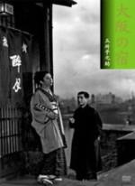 une-auberge-a-osaka-osaka-no-yado-heinosuke-gosho-1954
