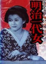 une-femme-de-meiji-daisuke-ito-1955