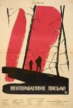 1960 la lettre inachevée Mikhail Kalatozov
