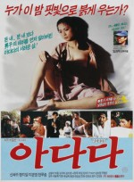 Adada, Im Kwon-taek (1987)