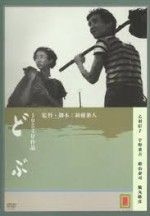 Dobu, The Ditch, Kaneto Shindô (1954)