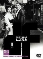 Eaux_troubles Destins de femmes Nigori Tadashi Imai (1953)