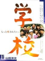 Gakko l'école Yôji Yamada