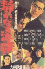 Le Duel silencieux hizukanaru kettô akira kurosawa