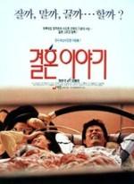 Marriage Story (1992) Kim Ui-seok