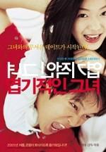 My Sassy girl, Kwak Jae-yong (2001)