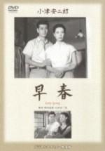 soshun Printemps précoce, Yasujirô Ozu (1956)