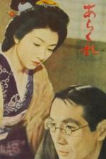 Une femme indomptée mikio naruse 1957 Arakure (Untamed Woman)