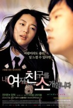 Windstruck, Kwak Jae-yong (2004)