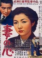 Coeur d'épouse (1956)