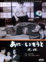 Frère aîné, sœur cadette, Mikio Naruse (1953)
