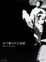 Histoire écrite sur l'eau, Yoshishige Yoshida (1965)