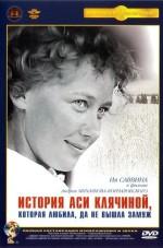 Le Bonheur d'Assia, Andrey Konchalovskiy