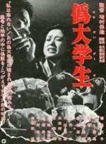 Le Faux Étudiant, Yasuzô Masumura (1960)