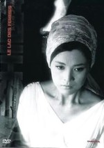 Le Lac de la femme, Yoshishige Yoshida (1966)