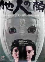 Le Visage d'un autre, Hiroshi Teshigahara (1966)