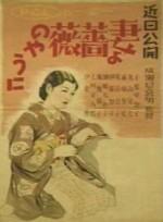 Ma femme, sois comme une rose (1935)